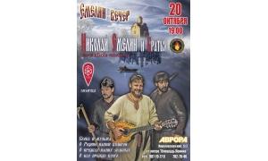 20 октября 2013г. Концерт Николая Емелина  в Санкт-Петербурге.