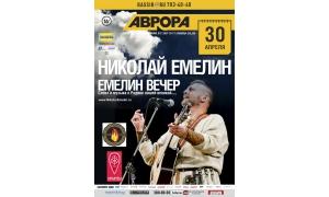30 апреля 2013г. Концерт Николая Емелина  в Санкт-Петербурге.