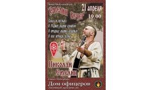21 апреля 2012г. Концерт Николая Емелина  в Санкт-Петербурге.