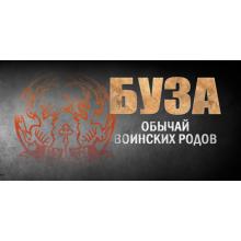 Буза — северо-западная традиция русского рукопашного боя.