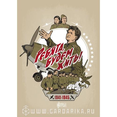 «В БОЙ ИДУТ ОДНИ СТАРИКИ» РЕПРОДУКЦИЯ КАРТИНЫ.