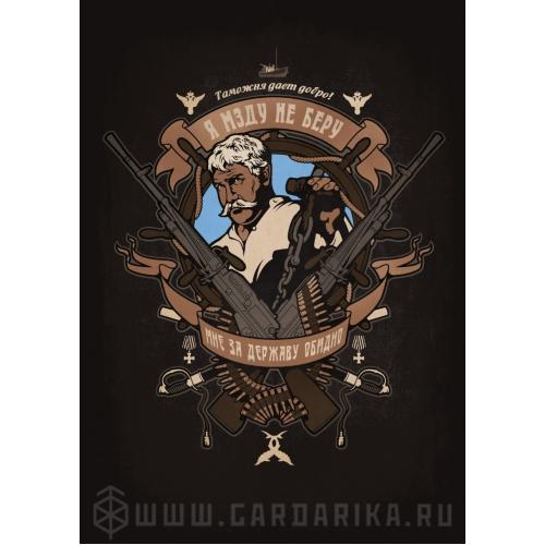 «МНЕ ЗА ДЕРЖАВУ ОБИДНО» РЕПРОДУКЦИЯ КАРТИНЫ.