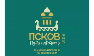 Принимаем участие в Ганзейских днях в Пскове 2019