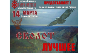 """14 марта 2019 г. концерт фолк-рок группы """"СКОЛОТ"""" в Санкт-Петербурге."""