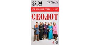 """""""СКОЛОТ"""" 22 апреля в Питере!"""