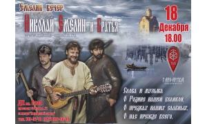 18 декабря 2011г. Концерт Николая Емелина  в Санкт-Петербурге.