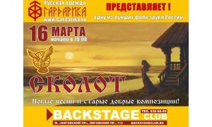 """16 марта 2017 г. концерт  фолк-рок группы """"СКОЛОТ"""" в Санкт-Петербурге."""
