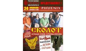 """24 апреля 2015 г. концерт  """"СКОЛОТ"""" & """"БЕРГТОРА"""" в Санкт-Петербурге."""